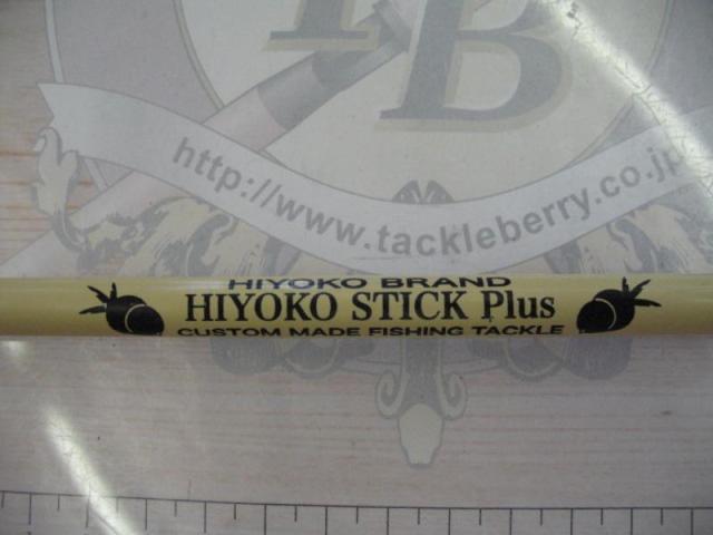 ヒヨコスティックプラスイエロー 圖片(1)