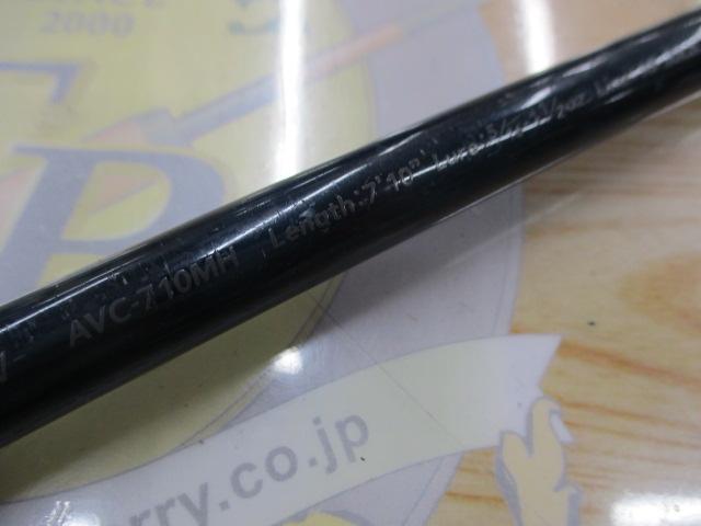 エアヴァイパーAVC-710MH 圖片(2)