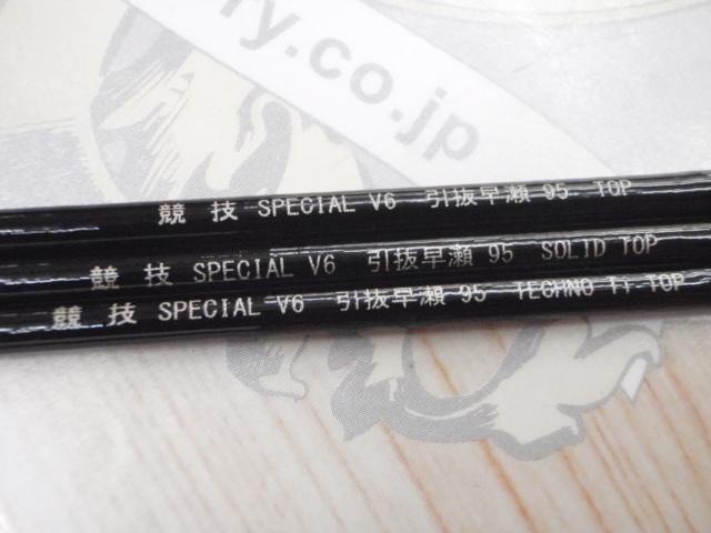 がま鮎競技スペシャルV6引抜早瀬95 圖片(6)